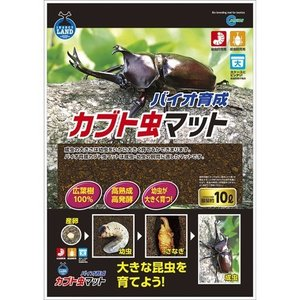 インセクトランド バイオ育成 カブト虫マット(10L)