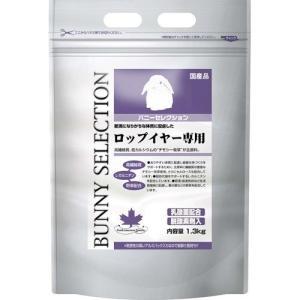 バニーセレクション ロップイヤー専用(1.3kg)の関連商品6