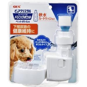 ジェックス ピュアクリスタル ドリンクボウル犬用 ペットボトル用給水器