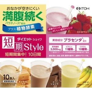 短期スタイル ダイエットシェイク(10包)|manzoku-tonya