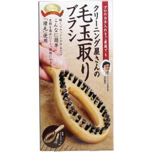 クリーニング屋さんの毛玉取りブラシ 専用ブラシクリーナー付 manzoku-tonya