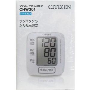 シチズン電子血圧計 手首式 CHW301 manzoku-tonya 03