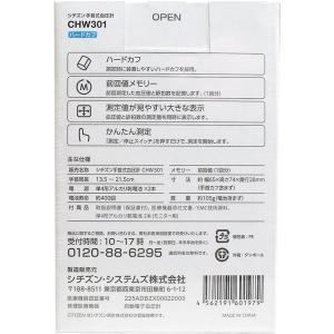 シチズン電子血圧計 手首式 CHW301 manzoku-tonya 04