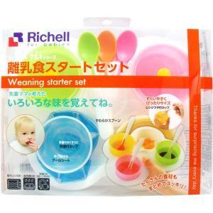 リッチェル トライシリーズ ND離乳食スタートセット manzoku-tonya