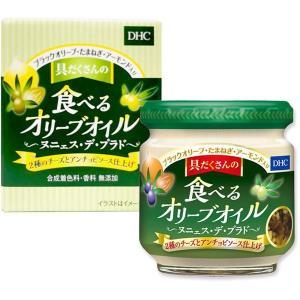 DHC 食べるオリーブオイル 2種のチーズとアンチョビソース仕上げ 120g