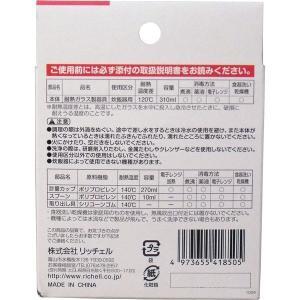 リッチェル 炊飯器用おかゆクッカーE manzoku-tonya 03