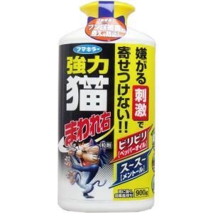 フマキラー 強力 猫まわれ右 粒剤 900g