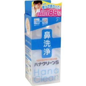 ハンディタイプ鼻洗浄器 ハナクリーンS manzoku-tonya