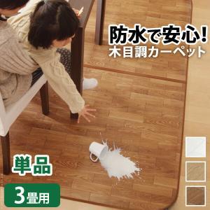 ホットカーペット カバー 木目調ホットカーペット・カバー 〔ウッディ〕 3畳用(250x198) カバーのみ 防水(代引不可) manzoku-tonya