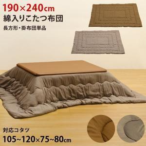 綿入りこたつ布団 190×240 BR/GY [ ブラウン / グレー ]|manzoku-tonya