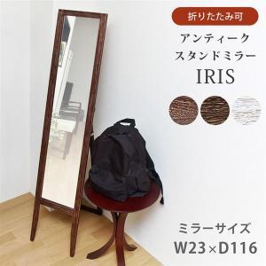 IRIS アンティークスタンドミラー BR/DBR/WH [ ブラック / ブラウン / ダークブラウン / ホワイト ] manzoku-tonya