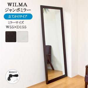 WILMA ジャンボミラー DBR/WH/NA [ ダークブラウン / ホワイト / ナチュラル ] manzoku-tonya