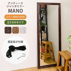 MANO アンティークジャンボミラー BR/DBR/WH [ ブラウン / ダークブラウン / ホワイト ] manzoku-tonya