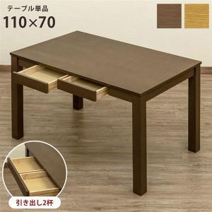 引出し付き フリーテーブル 110×70 BR/NA [ ブラウン / ナチュラル ]|manzoku-tonya