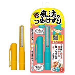 魔法のつめけずり MM-090・091|manzoku-tonya