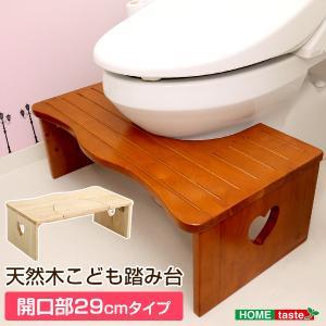 ナチュラルなトイレ子ども踏み台(29cm、木製)角を丸くしているのでお子様やキッズも安心して使えます|salita-サリタ-|manzoku-tonya