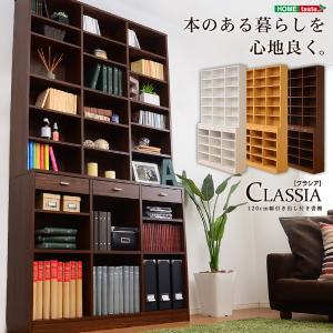 収納力抜群!120cm幅引き出し付きハイタイプ本棚【-Classia-クラシア】|manzoku-tonya