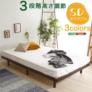 パイン材高さ3段階調整脚付きすのこベッド(セミダブル)|manzoku-tonya
