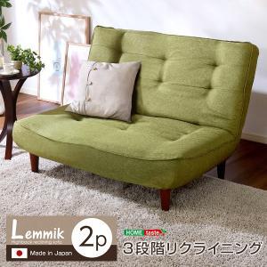 2人掛ハイバックソファ(布地)ローソファにも、ポケットコイル使用、3段階リクライニング 日本製|lemmik-レミック-の写真
