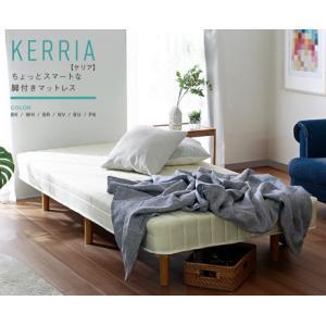 Kerria【ケリア】脚付きマットレス ホワイト Sサイズ