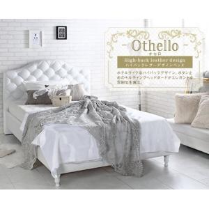 Othello【オセロ】ベッドフレーム ホワイト セミダブル|manzoku-tonya