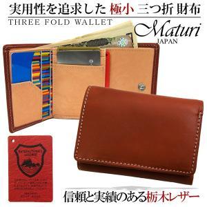 マトゥーリ Maturi 栃木レザー メンズ 三つ折り短財布 MR-034-BR ブラウン ブラウン|manzoku-tonya