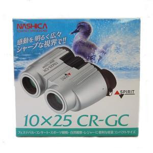 ナシカ NASHICA 双眼鏡 10倍 10×25CR-GC|manzoku-tonya
