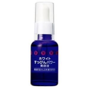 ホワイトすっぴんパワー美容液|manzokukan4963