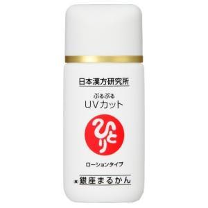 ぷるぷるUVカット ローションタイプ|manzokukan4963