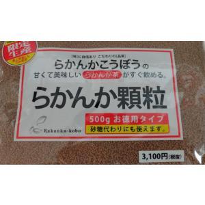 らかんか顆粒|manzokukan4963