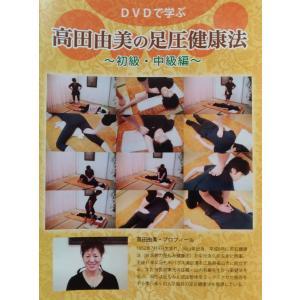 DVDで学ぶ 高田由美の足圧健康法〜初級・中級編〜|manzokukan4963