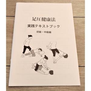 足圧健康法 実践テキストブック 初級・中級編|manzokukan4963