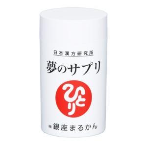 夢のサプリ|manzokukan4963