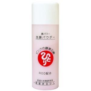 顔パワー洗顔パウダー|manzokukan4963