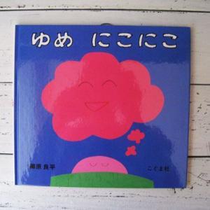 「じゃぶじゃぶ」「ごしごし」…。子どものまわりのくり返し言葉を集めた絵本です。生活や、四季折々の情景...