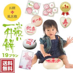 (人気小分け一升餅お祝いセット)名入れシール 選べる風呂敷プレゼント(一升もち 一生餅 背負い餅)