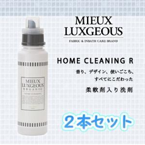 ミューラグジャス ホームクリーニング R 2個セット 高級洗剤 柔軟剤入り洗剤 (ミューラグジャス 洗剤 柔軟剤)|maone