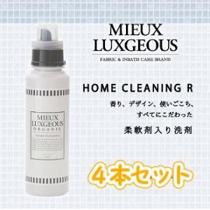 高級洗剤 柔軟剤入り洗剤 フレグランス ミューラグジャス ホームクリーニング R 4個セット|maone
