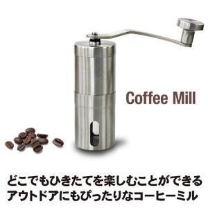 コーヒーミルならこれ。 約23g(1、2人分)を細挽き〜粗挽きまで挽くことができます。 右に回すと細...