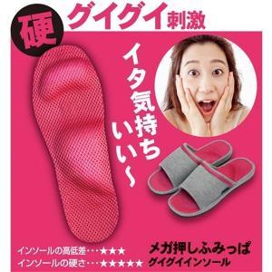 スリッパ メガ押しふみっぱ ピンク 健康スリッパ ツボ押し|maone