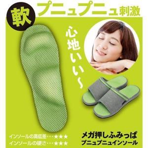 スリッパ メガ押しふみっぱ グリーン 健康スリッパ ツボ押し|maone