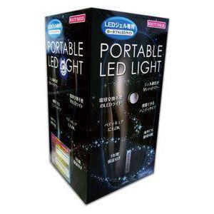 ポータブルLEDライト LEDジェル専用 【405ナノメートル専用】|maone