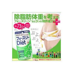ダイエットサプリメント フォースリーDiet|maone