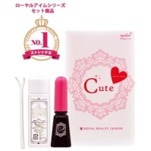 ローヤルアイム キュート 8ml 二重まぶた 化粧品|maone