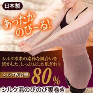 腹巻 シルク混のびのび腹巻き ナチュラル あったか ネコポス発送 送料180円|maone