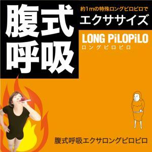 ロングピロピロ お腹 引き締め ダイエット やせ おなか 腹式呼吸エクサ ピロピロ|maone