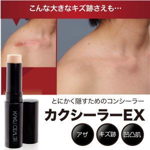 カクシーラーEX ライトベージュ コンシーラー スティック しみ くま  刺青 タトゥー 消す カバー 傷|maone