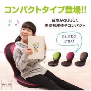 座椅子 背筋がGUUUN美姿勢座椅子コンパクト ブラウン 座椅子 姿勢 おしゃれ|maone
