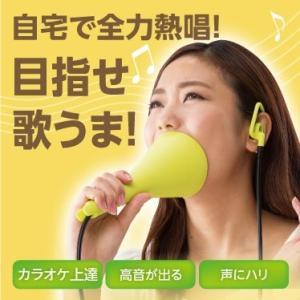 カラオケ UTAET 消音 ボイストレーニング 防音マイク|maone