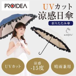 日傘 折りたたみ 晴雨兼用 レディース おしゃれ 夏 おリボンUVカット涼感折りたたみ日傘 ネイビー|maone